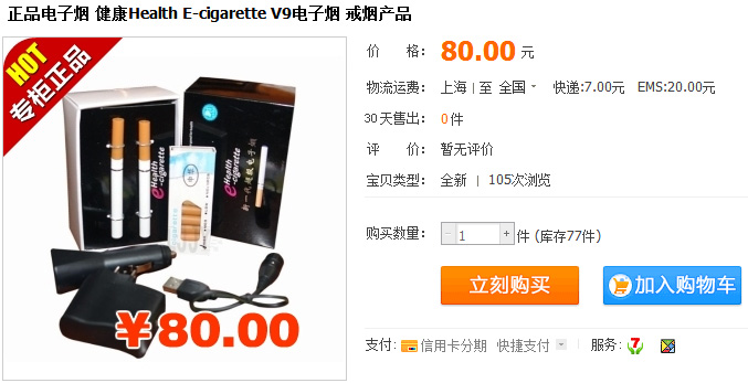 E-cigarette V9 E-Health